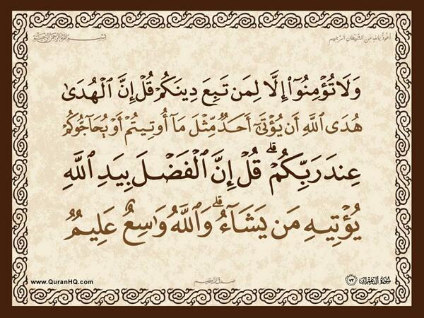 الآية 73 من سورة آل عمران الكريمة المباركة Aeoo_714