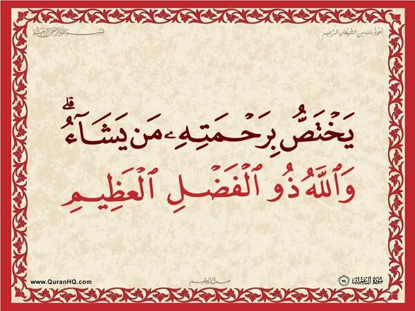 الآية 74 من سورة آل عمران الكريمة المباركة Aeoo_715