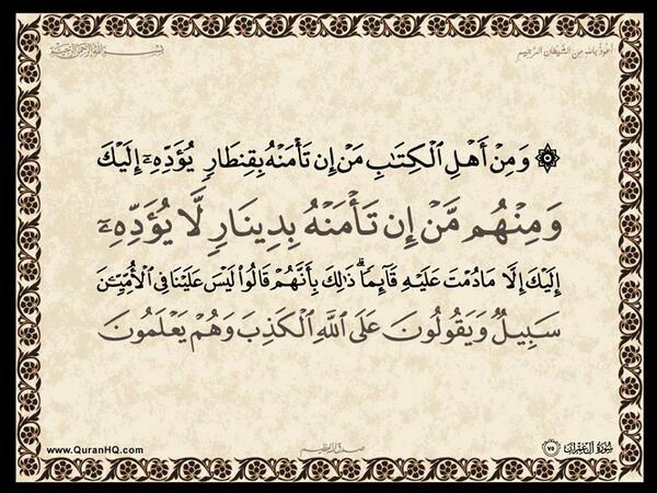 الآية 75 من سورة آل عمران الكريمة المباركة Aeoo_716