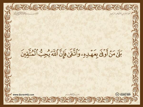 الآية 76 من سورة آل عمران الكريمة المباركة Aeoo_717