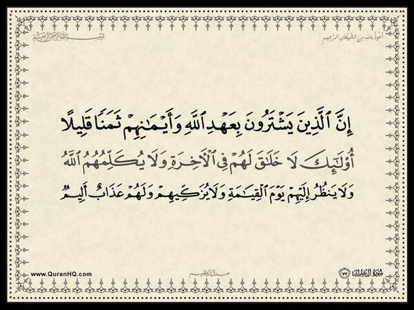 الآية 77 من سورة آل عمران الكريمة المباركة Aeoo_718