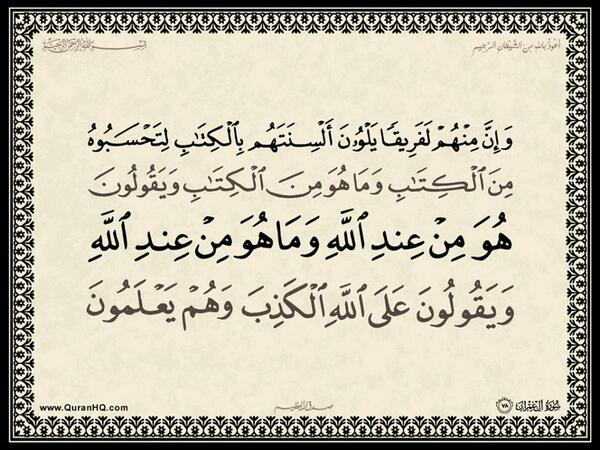 الآية 78 من سورة آل عمران الكريمة المباركة Aeoo_719