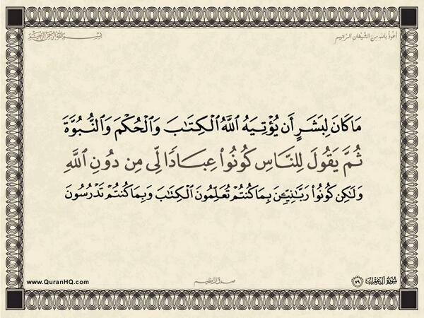 الآية 79 من سورة آل عمران الكريمة المباركة Aeoo_720