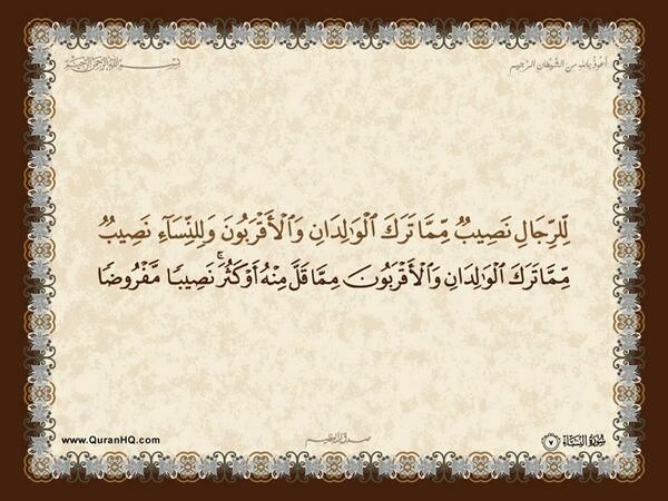 الآية 7 من سورة النساء الكريمة المباركة Aeoo_721