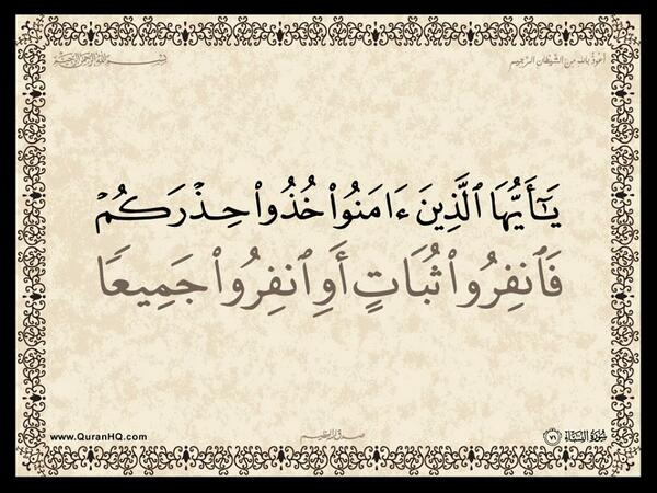 الآية 71 من سورة النساء الكريمة المباركة Aeoo_722