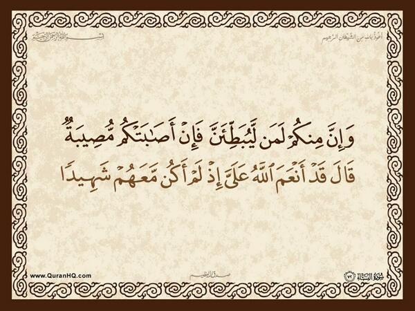 الآية 72 من سورة النساء الكريمة المباركة Aeoo_723