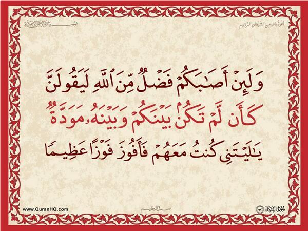 الآية 73 من سورة النساء الكريمة المباركة Aeoo_724