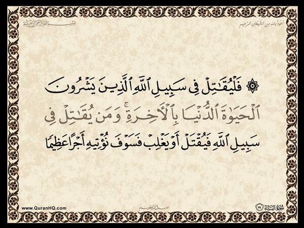 الآية 74 من سورة النساء الكريمة المباركة Aeoo_725