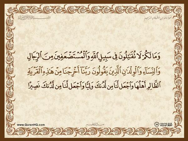 الآية 75 من سورة النساء الكريمة المباركة Aeoo_726
