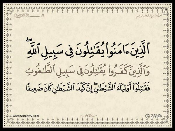 الآية 76 من سورة النساء الكريمة المباركة Aeoo_727