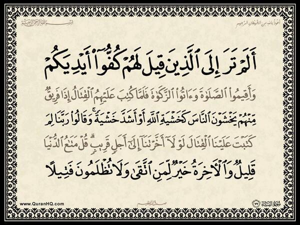الآية 77 من سورة النساء الكريمة المباركة Aeoo_728