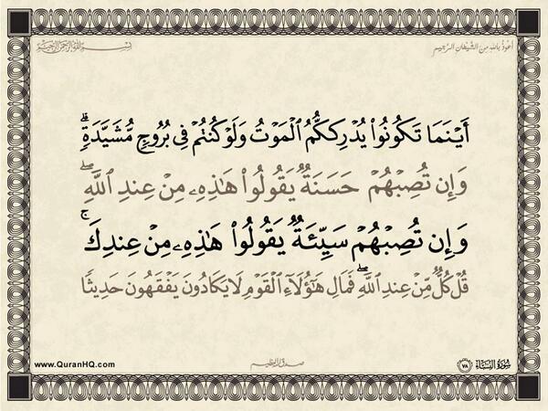 الآية 78 من سورة النساء الكريمة المباركة Aeoo_729