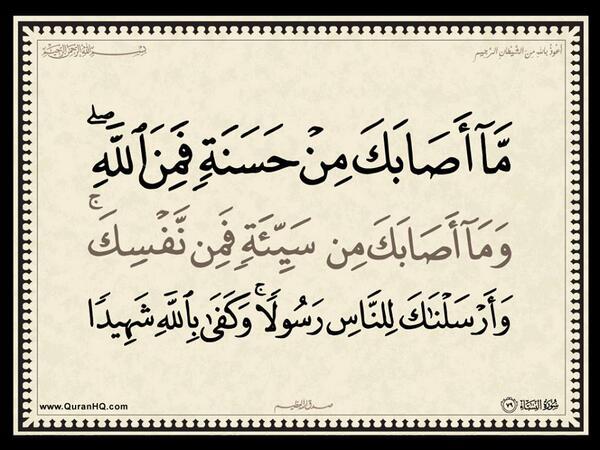 الآية 79 من سورة النساء الكريمة المباركة Aeoo_730