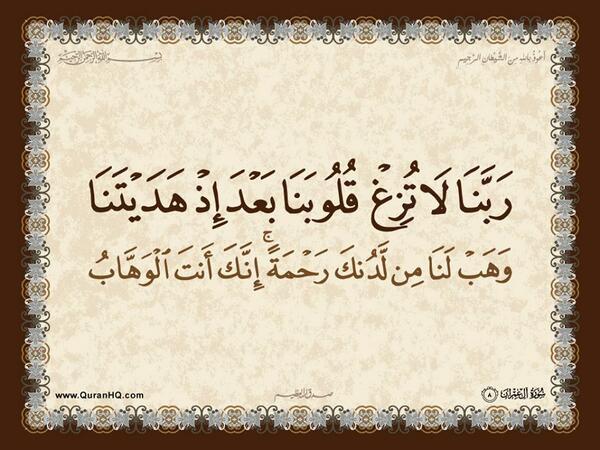 الآية 8 من سورة آل عمران الكريمة المباركة Aeoo_810