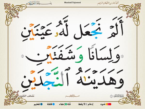 الآيات 8ـ 10 من سورة البلد الكريمة المباركة Aeoo_810