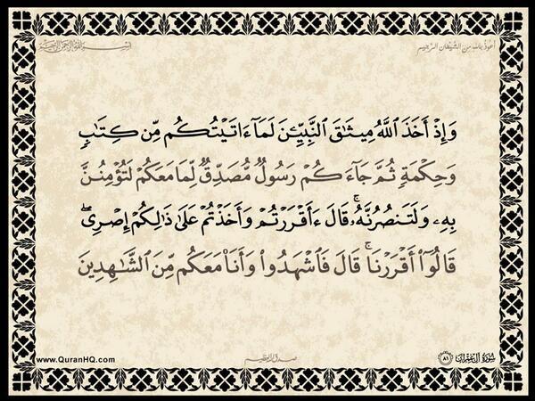 الآية 81 من سورة آل عمران الكريمة المباركة Aeoo_812