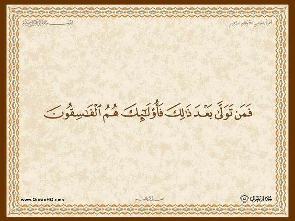 الآية 82 من سورة آل عمران الكريمة المباركة Aeoo_813