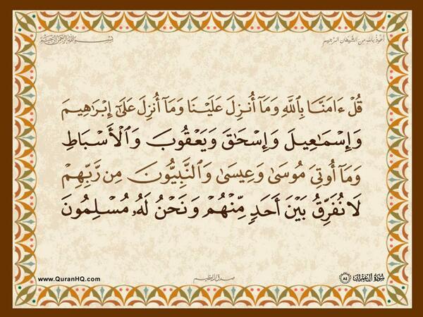الآية 84 من سورة آل عمران الكريمة المباركة Aeoo_815