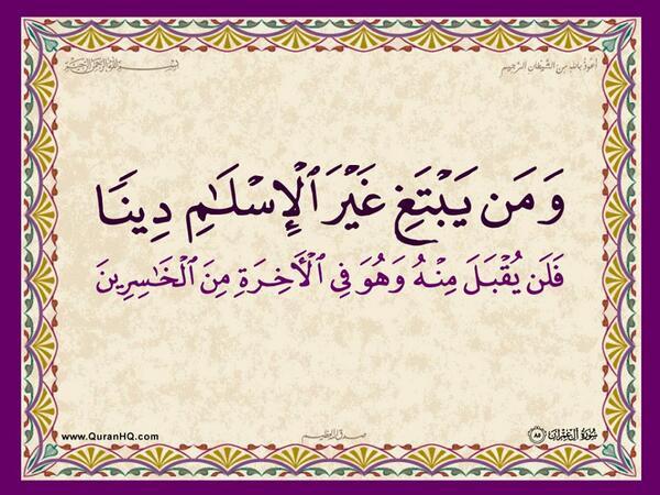 الآية 85 من سورة آل عمران الكريمة المباركة Aeoo_816
