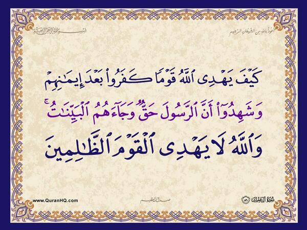 الآية 86 من سورة آل عمران الكريمة المباركة Aeoo_817