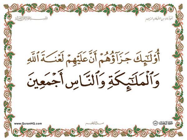 الآية 87 من سورة آل عمران الكريمة المباركة Aeoo_818