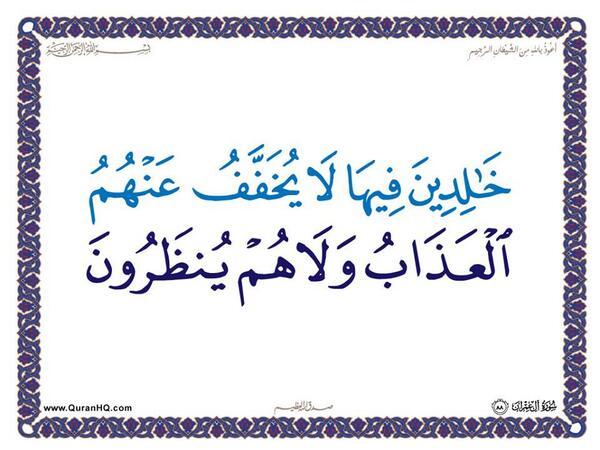 الآية 88 من سورة آل عمران الكريمة المباركة Aeoo_819