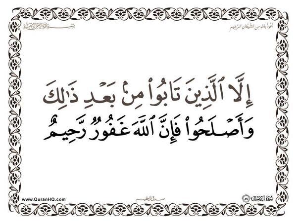 الآية 89 من سورة آل عمران الكريمة المباركة Aeoo_820