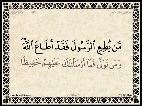 الآية 80 من سورة النساء الكريمة المباركة Aeoo_822