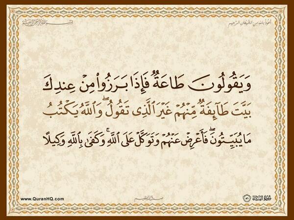 الآية 81 من سورة النساء الكريمة المباركة Aeoo_823