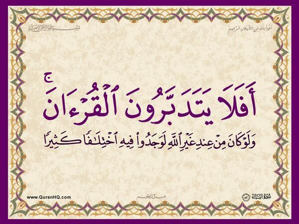 الآية 82 من سورة النساء الكريمة المباركة Aeoo_824