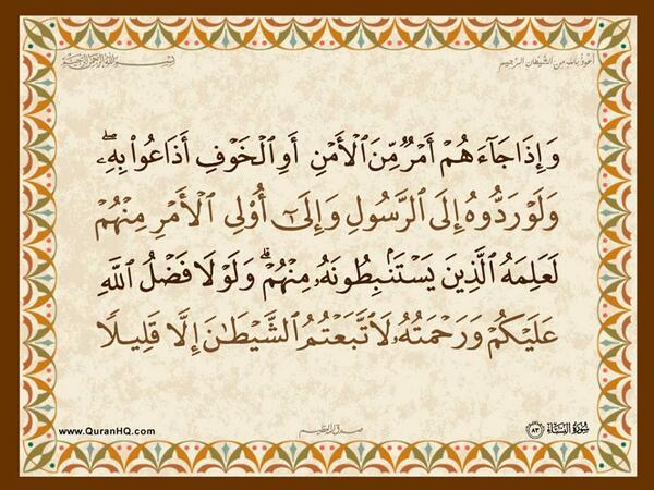 الآية 83 من سورة النساء الكريمة المباركة Aeoo_825
