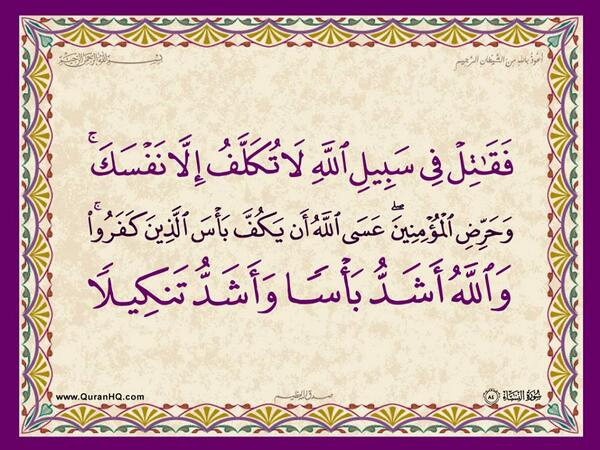 الآية 84 من سورة النساء الكريمة المباركة Aeoo_826