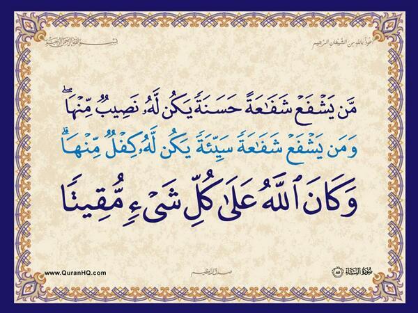 الآية 85 من سورة النساء الكريمة المباركة Aeoo_827