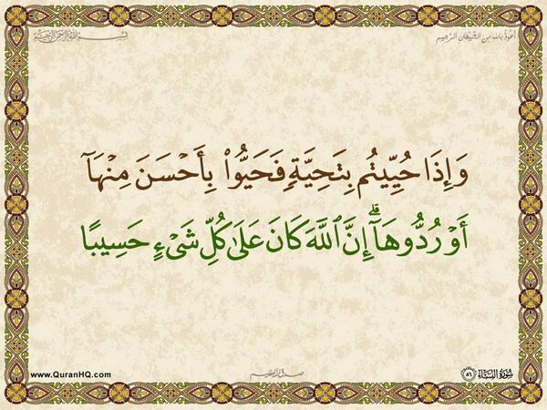 الآية 86 من سورة النساء الكريمة المباركة Aeoo_828