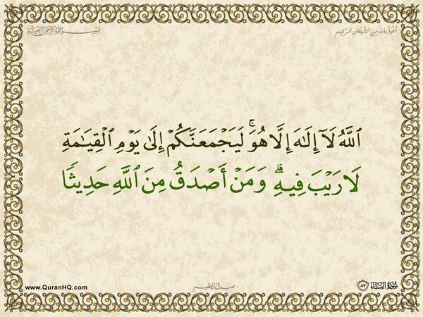 الآية 87 من سورة النساء الكريمة المباركة Aeoo_829