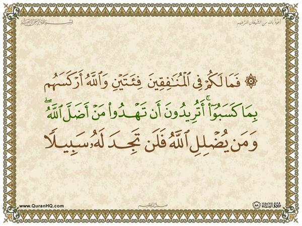 الآية 88 من سورة النساء الكريمة المباركة Aeoo_830