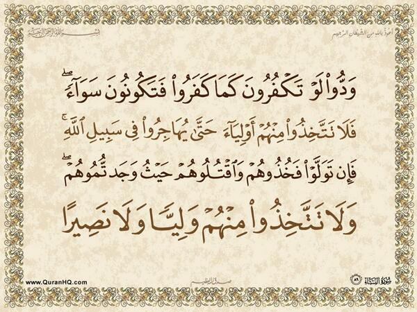 الآية 89 من سورة النساء الكريمة المباركة Aeoo_831