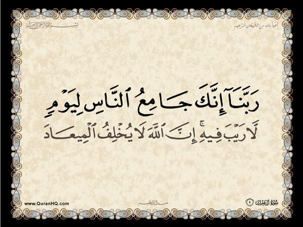 الآية 9 من سورة آل عمران الكريمة المباركة Aeoo_910