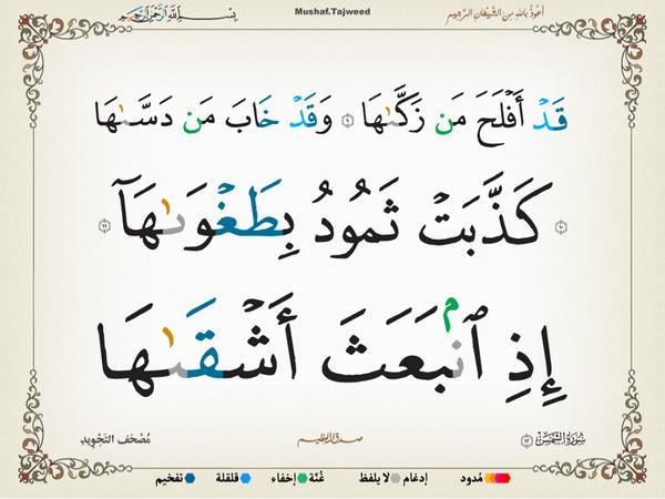 الآيات 9 ـ 12 من سورة الشمس الكريمة المباركة Aeoo_910