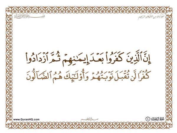 الآية 90 من سورة آل عمران الكريمة المباركة Aeoo_911