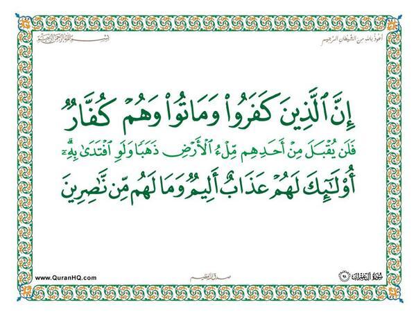 الآية 91 من سورة آل عمران الكريمة المباركة Aeoo_912