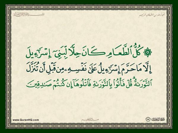 الآية 93 من سورة آل عمران الكريمة المباركة Aeoo_914