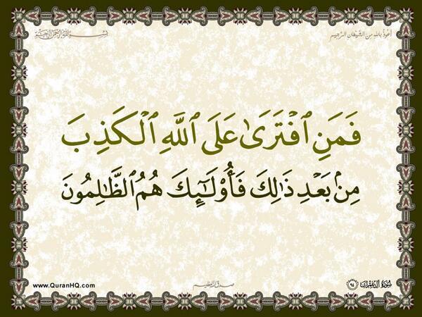 الآية 94 من سورة آل عمران الكريمة المباركة Aeoo_915
