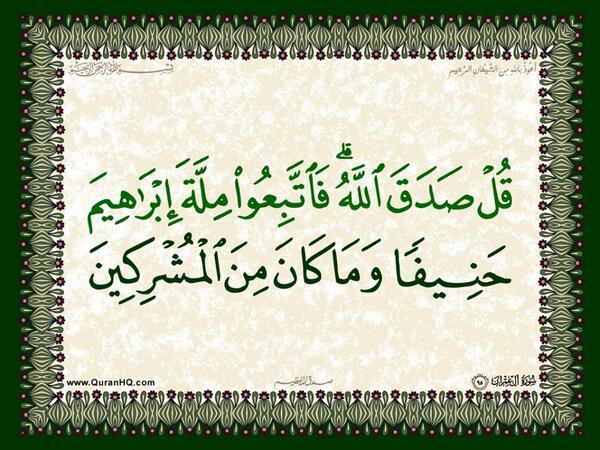 الآية 95 من سورة آل عمران الكريمة المباركة Aeoo_916