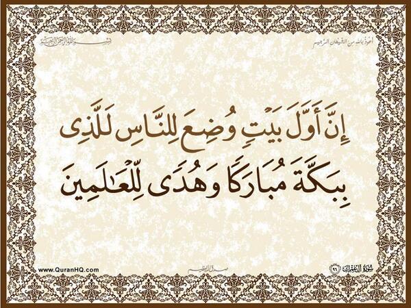 الآية 96 من سورة آل عمران الكريمة المباركة Aeoo_917