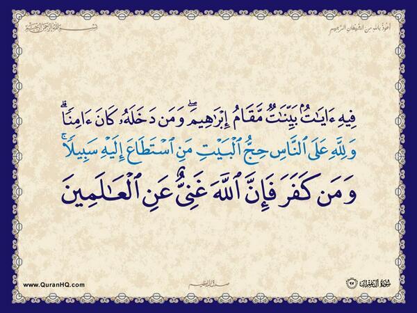 الآية 97 من سورة آل عمران الكريمة المباركة Aeoo_918