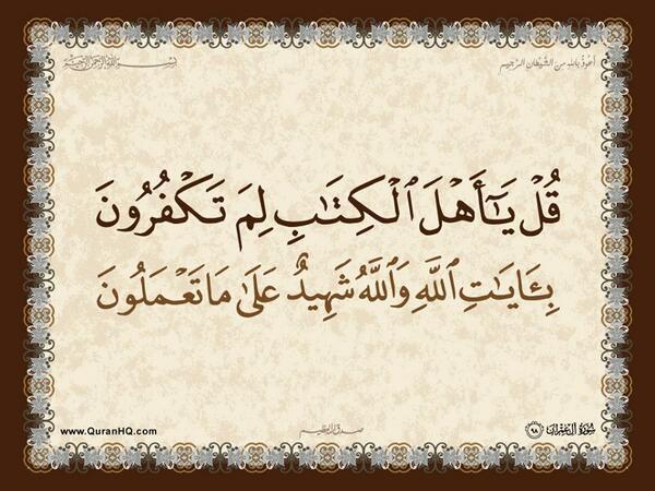 الآية 98 من سورة آل عمران الكريمة المباركة Aeoo_919