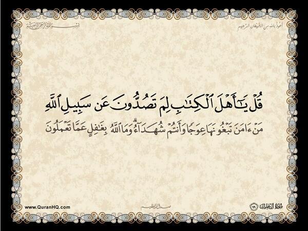 الآية 99 من سورة آل عمران الكريمة المباركة Aeoo_920