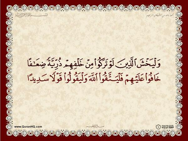 الآية 9 من سورة النساء الكريمة المباركة Aeoo_921