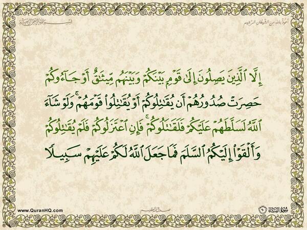 الآية 90 من سورة النساء الكريمة المباركة Aeoo_922